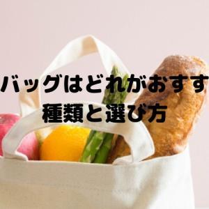 【レジ袋有料化】エコバッグはどれがおすすめ?種類や選び方を解説します!