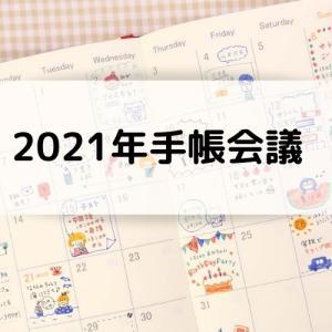 【2021年手帳会議】ジブン手帳?ほぼ日?来年のお目当て手帳は?