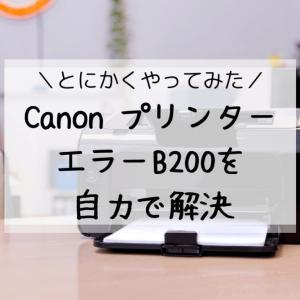 Canon プリンターエラー「B200」が発生したので対処法をダメ元で試してみました