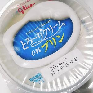 *江崎グリコ* とろ~りクリームonプリン 128円(税抜)
