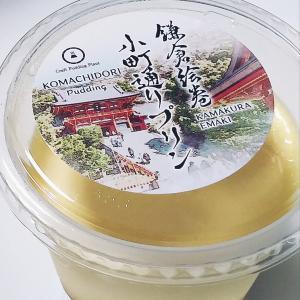 *Craft Pudding Plant* 鎌倉絵巻小町通りプリン 420円(税込)  【神奈川県鎌倉市雪ノ下】