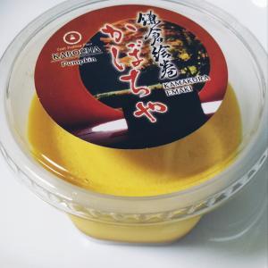 *Craft Pudding Plant* 鎌倉絵巻かぼちゃ 420円(税込)  【神奈川県鎌倉市雪ノ下】