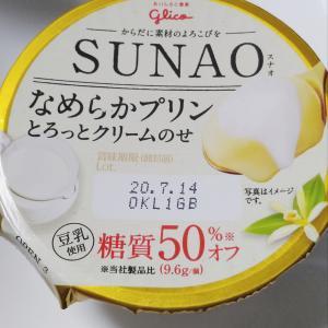 *江崎グリコ* なめらかプリンとろっとクリームのせ 138円(税込)【SUNAO】