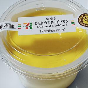 *セブンイレブン* 窯焼きとろ生カスタードプリン 192円(税込)