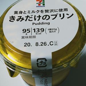 *セブンイレブン* きみだけのプリン 148円(税抜)【セブンプレミアム】