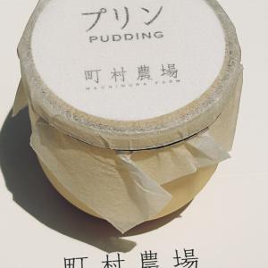*町村農場* 町村ミルクと卵のプリン 350円(税抜) 【東京都千代田区・大手町】