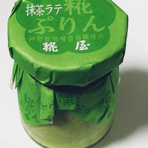 *糀屋* 抹茶ラテ糀ぷりん 300円(税抜) 【三重県伊勢市】