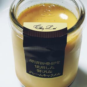 *シェ・リュイ* 那須御養卵を使用した贅沢なクレームキャラメル 388円(税込) 【東京都渋谷区】