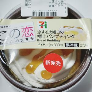 *セブンイレブン* 恋する火曜日の極上パンプディング 300円(税込)