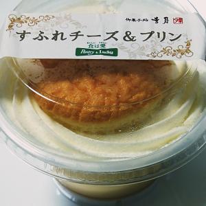 *幸月* すふれチーズプリン 299円(税抜)