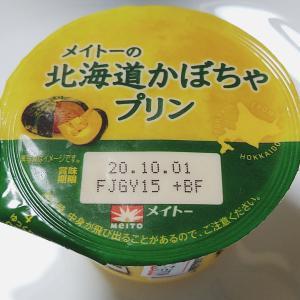 *メイトー* メイトーの北海道かぼちゃプリン 111円(税込)