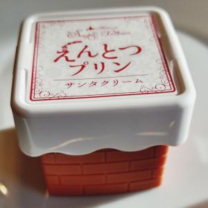 *サンタクリーム* えんとつプリン 400円(税込) 【北海道江別市・大麻】