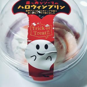 *プレシア* 真っ赤なソースのハロウィンプリン 199円(税抜)