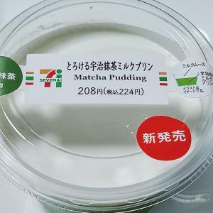 *セブンイレブン* とろける宇治抹茶ミルクプリン 224円(税込)