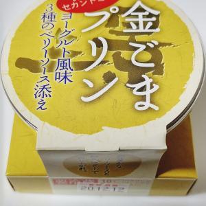 *フカツコーヒー* 金ごま三景プリン 380円(税抜)【福岡県北九州市八幡西区】