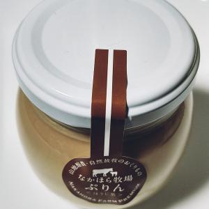 *なかほら牧場* ほうじ茶プリン 450円(税込) 【東京都中央区銀座】