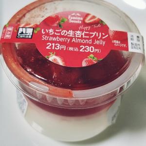 *ファミリーマート* いちごの生杏仁プリン 230円(税込)