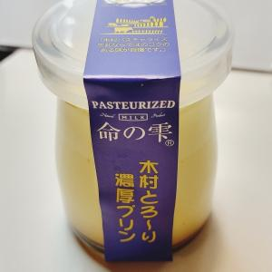 *木村ミルクプラント* 木村とろ~り濃厚プリン 330円(税込)