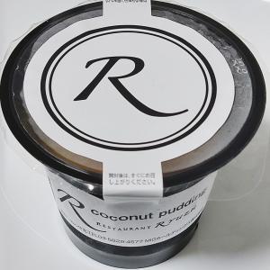 *Restaurant Ryuzu・アンデイコ* ココナッツマンゴープリン 300円(税込)