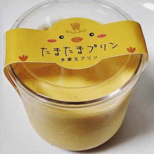 *バーゼル洋菓子店* たまたまプリン 345円(税込) 【東京都八王子市】