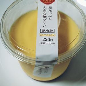 *ヤマザキ* 卵たっぷり大きな焼プリン 238円(税込)
