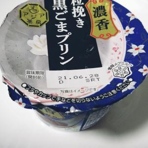 *雪印メグミルク* 濃香粗挽き黒ごまプリン 84円(税込)