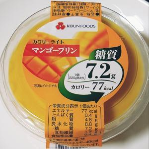 *紀文食品*カロリーライト マンゴープリン 213円(税込)