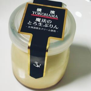 *阪神製菓* 横濱 魔法のとろ生ぷりん 321円(税込)