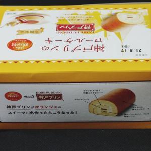 *オランジェ×トーラク* 神戸プリンのロールケーキ 645円(税込)