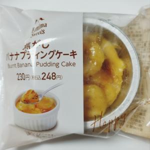*ファミリーマート* 焦がしバナナプディングケーキ  248円(税込)