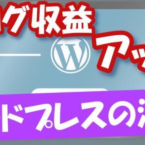 ブログ収益アップにつながる稼げるワードプレスの活かし方ブログサービスの選び方