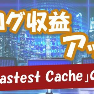 今ある記事だけでアクセス数アップ!ブログ収益アップにつながる「WP Fastest Cache」の活用方法