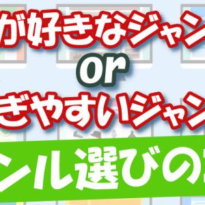 自分が好きなジャンルと稼ぎやすいジャンル、どちらを選ぶべきか?