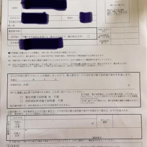 マイナポイント~マイナンバーカード取得~