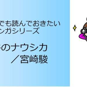 風の谷のナウシカ/宮崎 駿 レビュー<中学受験・読んでおきたいマンガシリーズ>