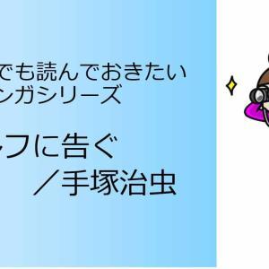 アドルフに告ぐ(手塚治虫)レビュー<中学受験で読んでおきたいマンガシリーズ>
