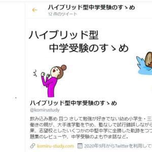 【お知らせ】Twitter開設しました