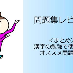【中堅校の塾なし中学受験】漢字の勉強で使用したオススメ問題集<まとめ>