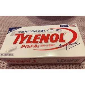 タイレノール