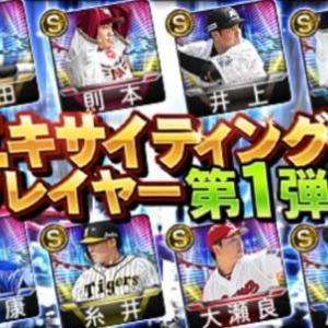 【プロスピA】2020エキサイティングプレイヤー第1弾 人気投票結果
