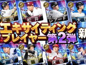 【プロスピA】2020エキサイティングプレイヤー第2弾 人気投票結果
