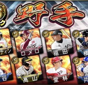 【プロスピA】2020 Series1 野手追加! 追加選手一覧&更新情報