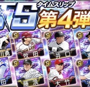 【プロスピA】2020 TS 第4弾 選手一覧&更新情報