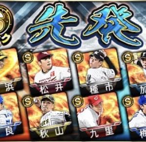 【プロスピA】2020 Series1 先発追加! 追加選手一覧&更新情報