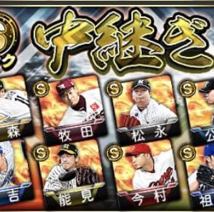 【プロスピA】2020 Series1 中継ぎ追加! 追加選手一覧&更新情報