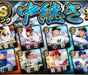 【プロスピA】2020 Series2 中継ぎ 選手一覧&更新情報