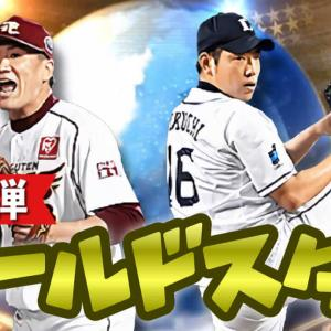 【プロスピA】2020 ワールドスター 第1弾 選手一覧&更新情報