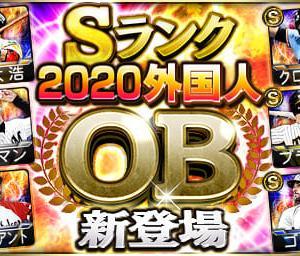 【プロスピA】2020 外国人OB 選手一覧&更新情報
