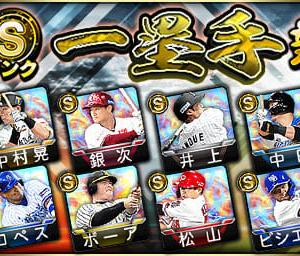 【プロスピA】2020 Series2 一塁手 選手一覧&更新情報