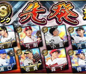 【プロスピA】2020 Series2 先発 選手一覧&更新情報